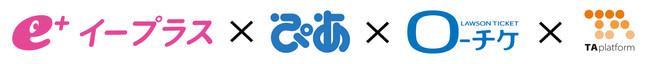 """チケットエージェンシー3社が組合(共同事業体)を組成しイベント主催者向け""""チケット業務の共通基盤""""を開発"""