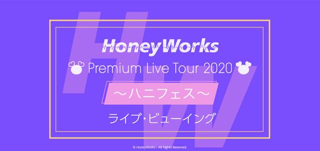 HoneyWorks Premium Live Tour 2020 ~ハニフェス~ 全国ライブ・ビューイング実施決定!