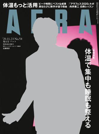 11月16日発売のAERAは「体温」を特集!毎日何度も測る体温のリズムを知れば、集中と睡眠の質が高まります/表紙は近藤真彦さん