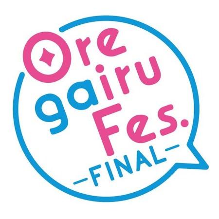 『俺ガイルFes.-FINAL-』ロゴ