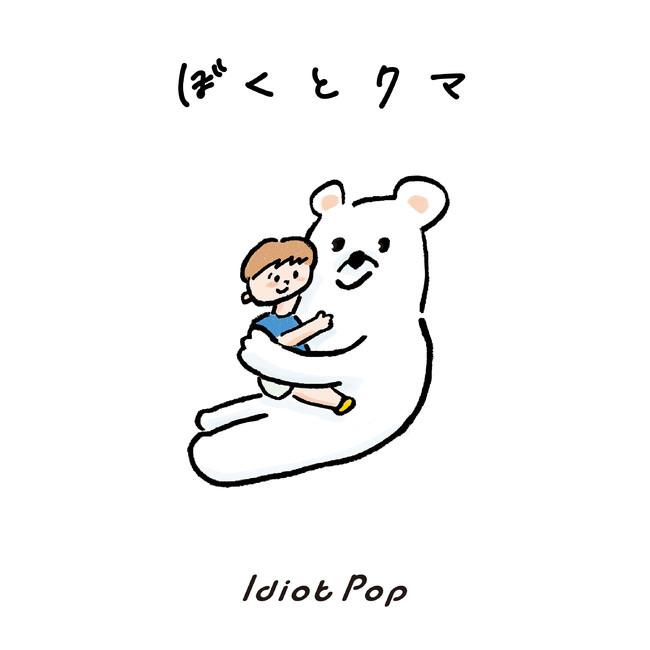 "Idiot Pop、3か月連続シングル第2弾の""モータウン風""「ぼくとクマ」を本日リリース!リリックビデオも公開。"