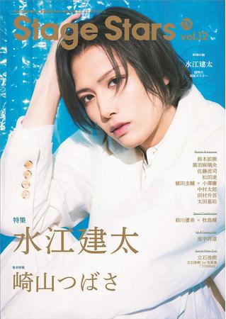 「TVガイド Stage Stars vol.12」表紙&巻頭特集に水江建太が本誌初登場!
