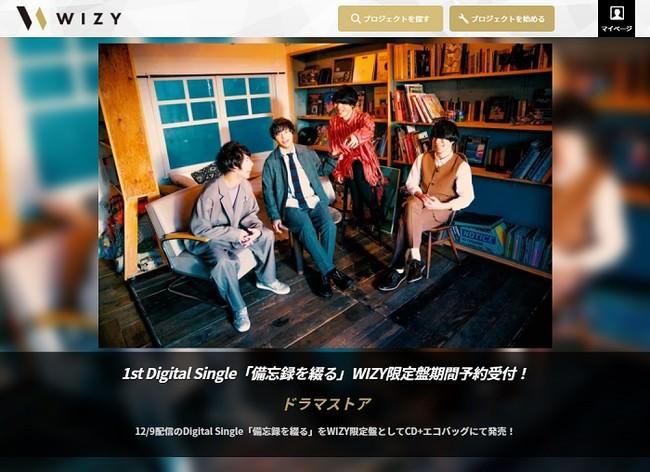ドラマストア初のDigital Single「備忘録を綴る」12/9リリース!WIZYでは限定盤CD+エコバッグを12/2迄の限定予約受付開始!