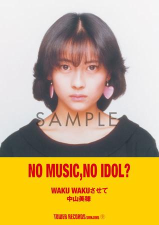 12/23ベストアルバム発売の中山美穂が、アイドル企画「NO MUSIC, NO IDOL?」ポスター に登場!12店舗でポスター、オンラインでポストカードをプレゼント