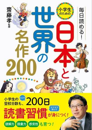 【齋藤孝監修】読書が苦手な子どもにもおすすめ!読書力がぐんと伸びる名作集「毎日読める! 小学生のための 日本と世界の名作200」が発売