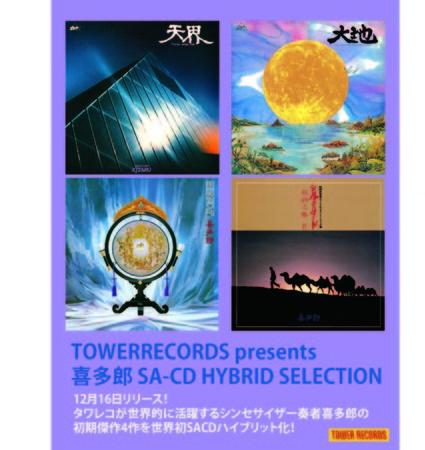 喜多郎 初期傑作4作品を世界初SACDハイブリッド化  TOWER RECORDS presents 喜多郎 SA-CD HYBRID SELECTION