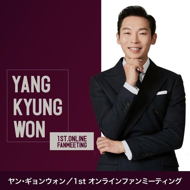 「愛の不時着」のピョ・チスことヤン・ギョンウォンからコメント動画&直筆メッセージが到着!