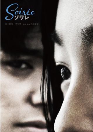 豊原功補、小泉今日子らによる「新世界合同会社」初プロデュース作品!映画『ソワレ』のオンライン上映が11月21日より開始!Blu-ray&DVDは2021年3月3日発売決定!