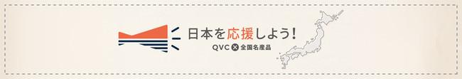 【QVCジャパン】11月23日より「日本を応援しよう!QVC×全国名産品」企画開始!