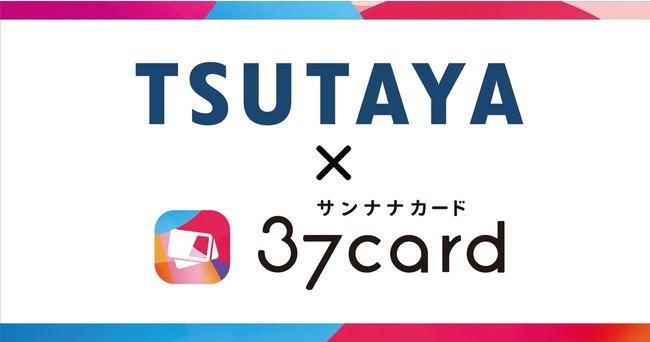 新感覚ボイス付きトレーディングカード『TSUTAYA×37card』シリーズ発売開始!