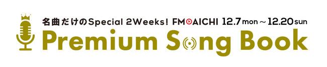 「名曲だけのSpecial 2Weeks!FM AICHI Premium Song Book」12月7日(月)からのFM AICHIはヒットソングだけの2週間!
