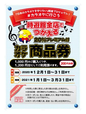 ~「カラオケ時遊館(じゆうかん)」~「日本のカラオケを守りたい」推進プロジェクト20%プレミアム付時遊館商品券販売!