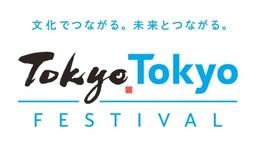 「東京芸術祭2020」閉幕にあたって