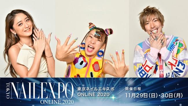 東京ネイルエキスポONLINE 2020 開催報告<テーマ:Power of The NAIL ~信じようネイルのチカラ~>