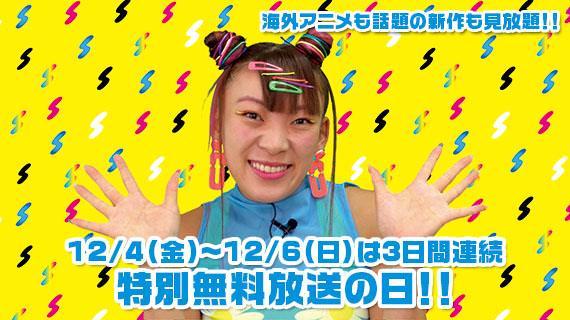 スカパー!「カートゥーン ネットワーク」12/4(金)~12/6(日)まで無料放送!12月は「フワちゃんセレクトスペシャル」、年末一挙、年越し放送など見所いっぱい!