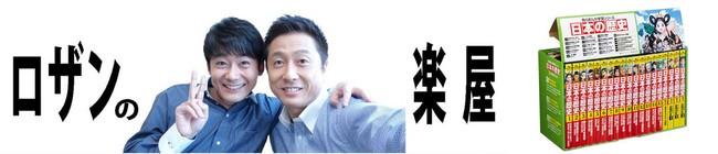 「足利義教、こなぃ人相悪かった?」歴史学習って面白い!高学歴お笑いコンビ ロザンと角川まんが学習シリーズ『日本の歴史』がYouTubeでコラボ!