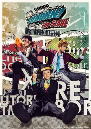 『家庭教師ヒットマンREBORN!』the STAGE –隠し弾(SECRET BULLET)–<ジャンプフェスタ2021 ONLINE>特別番組配信決定!!