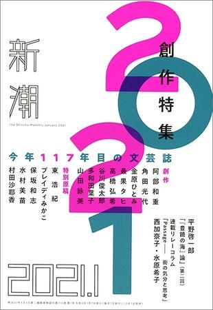 水原希子と西加奈子が本音を書きおろす最旬エッセイ、新潮1月号に掲載!
