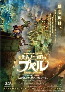 バーティカルシアターアプリ「smash.」、キングコング西野亮廣が手がける『映画 えんとつ町のプペル』とのコラボレーションが決定