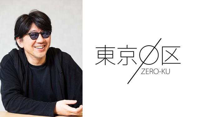 安全地帯や工藤静香さんなどの曲を手がける、作詞家・松井五郎さんのオンラインプログラム「東京Ø区」、世界文化社「セブンアカデミー」で2021年2月よりスタート。