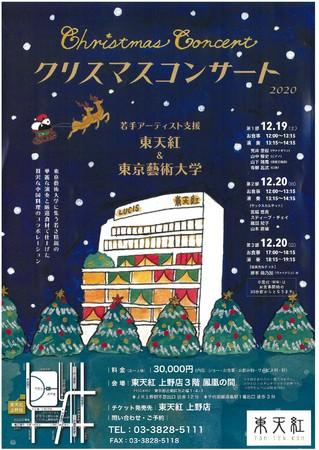 中国料理 東天紅 & 東京藝術大学【若手アーティスト支援】クリスマスコンサート開催(2020.12.19-20)