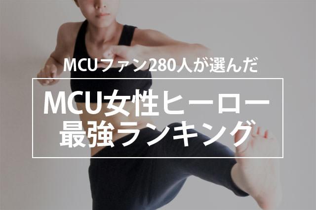 MCUファン280人が選んだ!MCU女性ヒーロー最強ランキング