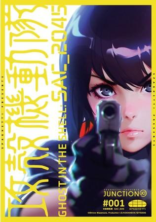 近未来SFの金字塔!Netflixオリジナルアニメシリーズ「攻殻機動隊 SAC_2045」の企画展が表参道にて2020年12月19日よりスタート!