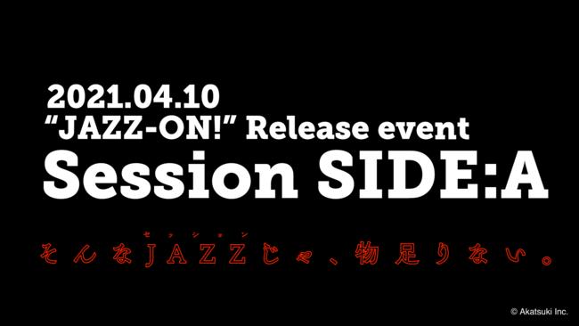 """""""男子高校生が奏でる青春ストーリー""""『JAZZ-ON!』2021年4月10日にリリース記念イベント「Session SIDE:A」開催!"""