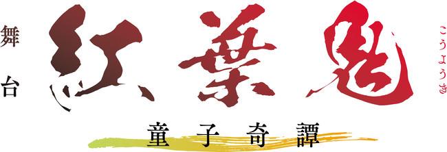 舞台「紅葉鬼」~童子奇譚~ 追加出演者解禁‼