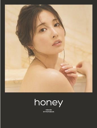 大石絵理ファースト写真集「honey」が電子書籍で発売! 限界ギリギリに挑んだセミヌードも披露