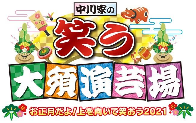 令和3年 初笑いは名古屋・大須演芸場からお届け!「中川家の笑う大須演芸場」