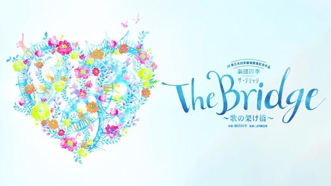 「Rakuten TV」、劇団四季の新作ショウ「劇団四季 The Bridge ~歌の架け橋~」のライブ配信決定