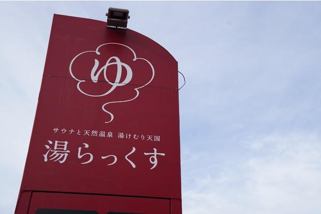 湯らっくす(熊本)