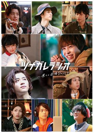 2月11日公開 映画「ツナガレラジオ〜僕らの雨降Days〜」
