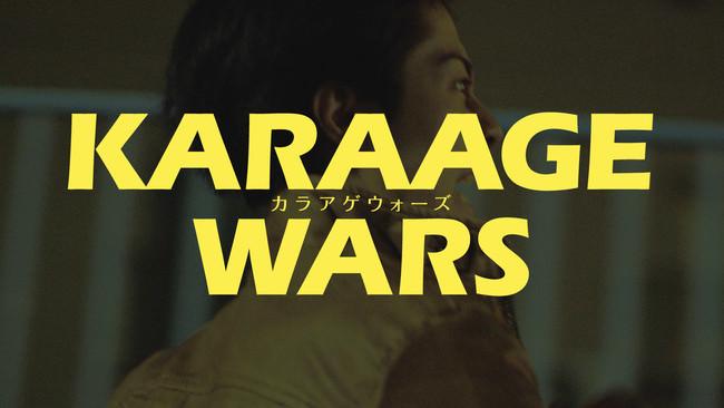 大場美奈(SKE48)出演! 眉村ちあきがオリジナル楽曲を書きアゲ!日本唐揚協会初ムービー『KARAAGE WARS:カラアゲ ウォーズ』