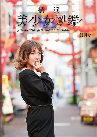 横浜美少女図鑑 創刊号の表紙はAyu