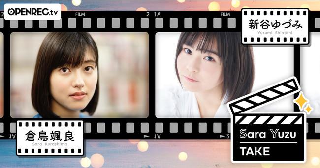 さくら学院OG倉島颯良さん新谷ゆづみさんの冠番組「Sara Yuzu TAKE」がOPENRECで配信開始!初回は1月13日㈬ 19:00より、生配信