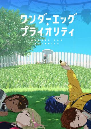 TVアニメ「ワンダーエッグ・プライオリティ」Blu-ray&DVD全3巻発売決定