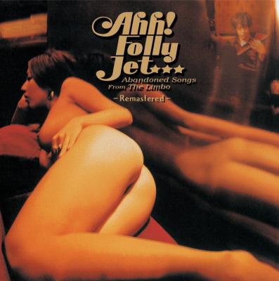 Ahh! Folly Jetによる幻の名盤『Abandoned Songs From The Limbo』がリマスター&未発表曲追加でLP化!さらに新作7inchも同時発売決定。