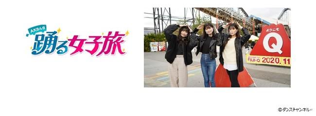 AKB48の浅井七海、下尾みう、千葉恵里の3人が創作ダンスの女子旅へ!ダンスチャンネル新番組【AKB48踊る女子旅】放送&配信決定!!