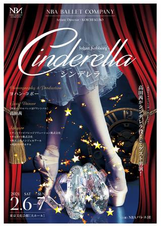 英国ロイヤルバレエ団のプリンシパル高田茜が日本での初全幕主演! 元英国ロイヤルバレエ団プリンシパル、ヨハン・コボーによる新作「シンデレラ」。今だからこそ届けたい最高のファンタジー!