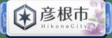 「彦根のここが好き。」彦根のカッコイイが凝縮されたシティプロモーション動画が公開!