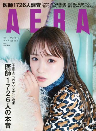 1月18日発売のAERA「向井康二が学ぶ 白熱カメラレッスン」に岩合光昭さんが先生として登場!