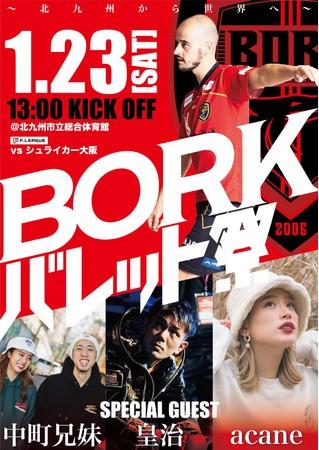 今シーズンの【BORKバレット祭】は豪華ゲストが参戦!!!