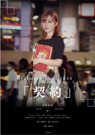 史上初!ダンスで展開される映画『Filmate Film. 契約』が2月27日に公開開始!