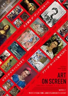 『アート・オン・スクリーン』様々なジャンルの文化人からコメントが続々到着!