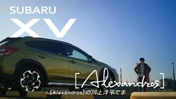 SUBARU XV スペシャルムービー「XVと風になって-[Alexandros]川上洋平」篇 1月20日(水)公開