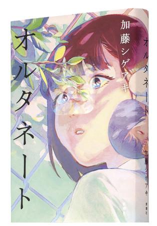 快挙再び!加藤シゲアキ『オルタネート』が「2021年本屋大賞」にノミネート!