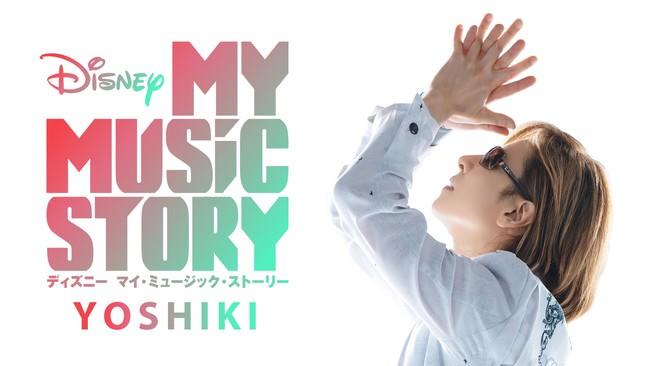 米国DISNEY+ YOSHIKI音楽ドキュメンタリー番組を2月5日にプレミア公開決定!