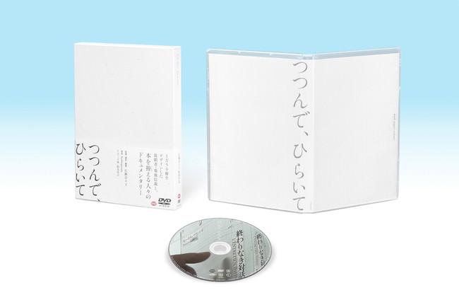 「読者が思わず手に取る美しい本」が生まれる、その舞台裏へ 映画『つつんで、ひらいて』DVDを1月27日に発売